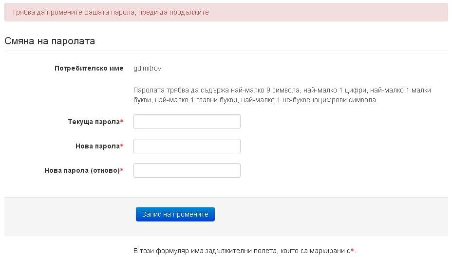 Екран за задължителна смяна на паролата при първо влизане в сайта