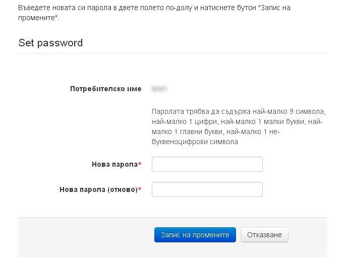 Задаване на нова парола след нулиране