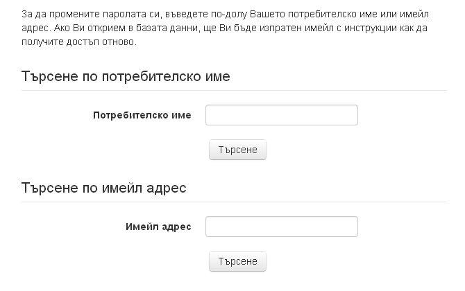 Възстановяване на забравени парола или потребителско име